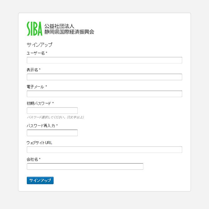 新規登録2