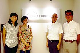 ふじのくに静岡県台湾事務所