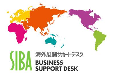 SIBA 東南アジアビジネスサポートセンター